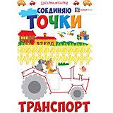 """Книга Шагалки-искалки """"Соединяю точки. Транспорт"""""""