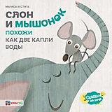 """Книга Сказки на ночь """"Слон и мышонок. Похожи как две капли воды"""", Вестита М."""