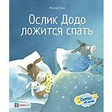 """Книга Сказки на ночь """"Ослик Додо ложится спать"""", Бургиньон Л."""