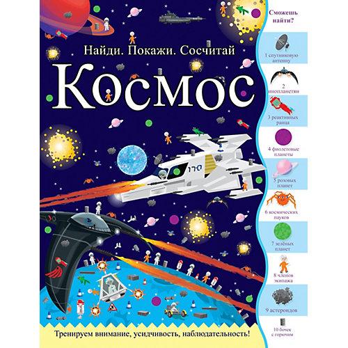 "Книга Найди. Покажи. Сосчитай ""Космос"" от АСТ-ПРЕСС"