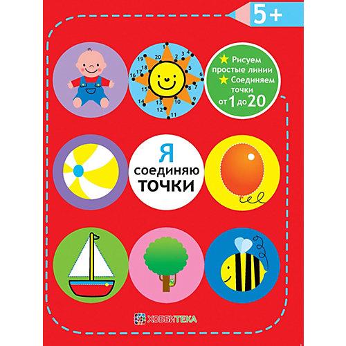 """Книга Академия малыша """"Я соединяю точки"""" от АСТ-ПРЕСС"""