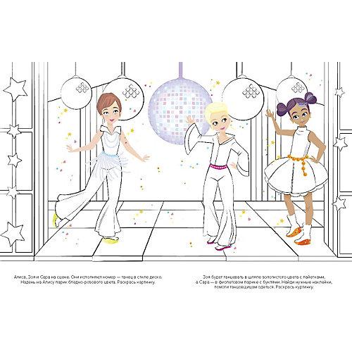 """Книга Одеваем куколку """"Школа танцев"""", более 40 наклеек от АСТ-ПРЕСС"""