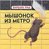 """Книга """"Мышонок из метро"""", Рид Б."""