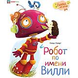 """Книга Сказки на ночь """"Робот по имени Вилли"""", Ховарт Х."""