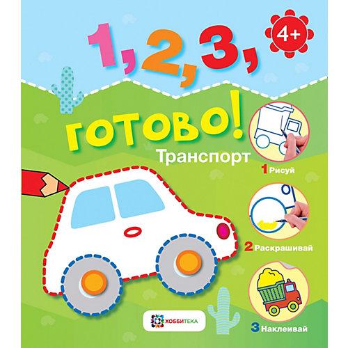 "Книга Рисуй, раскрашивай, наклеивай ""Транспорт"" от АСТ-ПРЕСС"