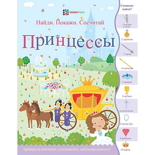 """Книга Найди. Покажи. Сосчитай """"Принцессы"""" от АСТ-ПРЕСС"""