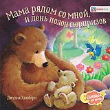 """Книга Сказки на ночь """"Мама рядом со мной, и день полон сюрпризов"""", Хьюбери Дж."""