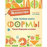 """Моя первая книга Система раннего развития Монтессори """"Формы"""""""