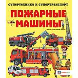 """Книга Супертехника и супертранспорт """"Пожарные машины"""""""