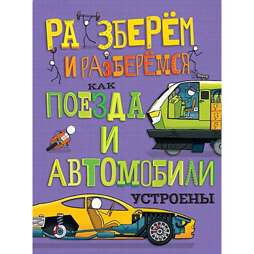 """Книга Разберем и разберемся """"Как поезда и автомобили устроены"""" от АСТ-ПРЕСС"""