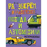 """Книга Разберем и разберемся """"Как поезда и автомобили устроены"""""""