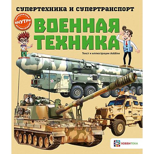 """Книга Супертехника и супертранспорт """"Военная техника"""" от АСТ-ПРЕСС"""