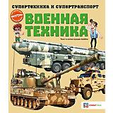 "Книга Супертехника и супертранспорт ""Военная техника"""