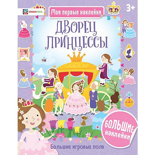 """Книга Мои первые наклейки """"Дворец принцессы"""" от АСТ-ПРЕСС"""