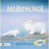 """Книга Сказки на ночь """"Медвежонок"""", Паттерсон Э."""