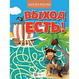 """Новая книга лабиринтов Шагалки-искалки """"Выход есть!"""""""