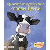 """Книга Сказки на ночь """"Кругосветное путешествие коровы Дейзи"""", Коши В."""