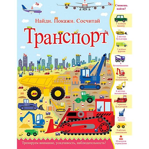 """Книга Найди. Покажи. Сосчитай """"Транспорт"""" от АСТ-ПРЕСС"""