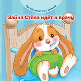 """Книга Растем вместе с зайкой """"Стёпа идёт к врачу"""""""