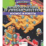 """Книга Приключения в лабиринтах """"Космос и роботы"""""""