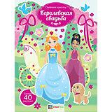 """Книга Одеваем куколку """"Королевская свадьба"""", более 40 наклеек"""