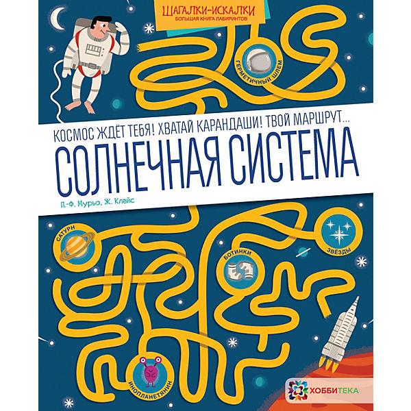"""Большая книга лабиринтов """"Солнечная система"""""""