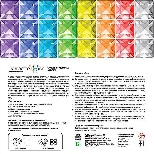 Алмазная мозаика Белоснежка Садовая земляника, 20х20 см