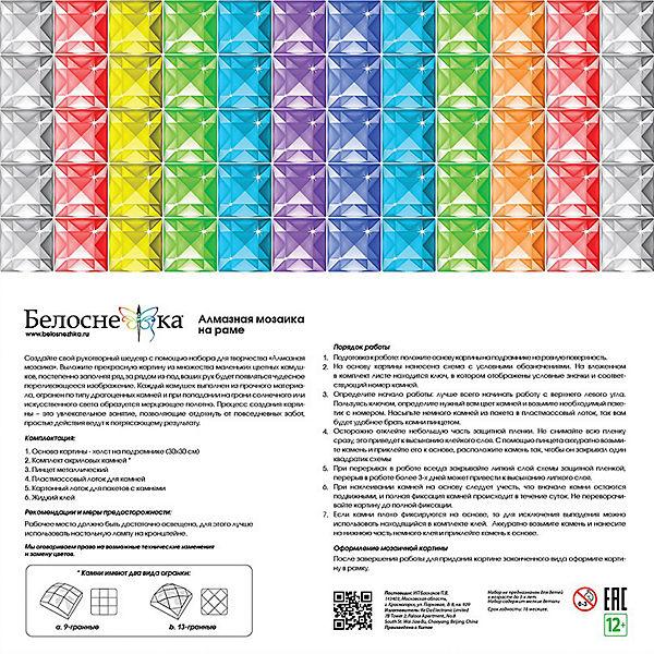 Алмазная мозаика Белоснежка Комнатная примула, 30х30 см