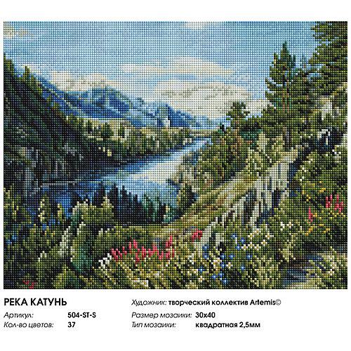 Алмазная мозаика Белоснежка Река Катунь, 30х40 см от Белоснежка