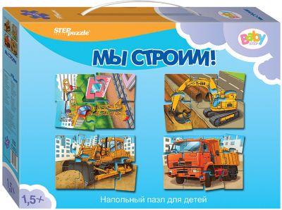 Напольный пазл-мозаика STEP puzzle Baby Step, Мы строим!