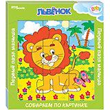 Игра из дерева STEP puzzle Baby Step, Львёнок