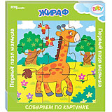 Игра из дерева STEP puzzle Baby Step, Жираф