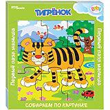Игра из дерева STEP puzzle Baby Step, Тигрёнок