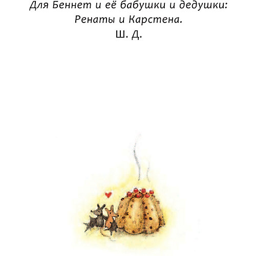 """Феи Солнечного леса """"Искорка и заклинание от опоздания"""" от Издательство АСТ"""