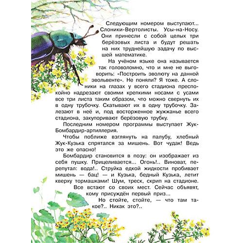 """Сборник рассказов """"Приключения Муравьишки"""", Бианки В. от Издательство АСТ"""