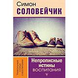 """Как воспитывать ребенка """"Непрописные истины воспитания"""", Соловейчик С."""