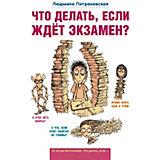 """Вопрос-ответ """"Что делать, если ждет экзамен?"""", Петрановская Л."""