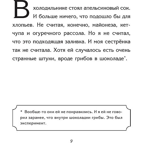 """Сказка """"Но молоко, к счастью…"""", Гейман Н. от Издательство АСТ"""