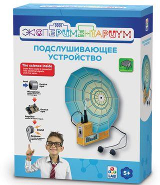Набор Экспериментариум Подслушивающее устройство