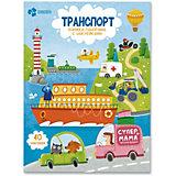 Книжка-панорама с наклейками Геодом «Транспорт»