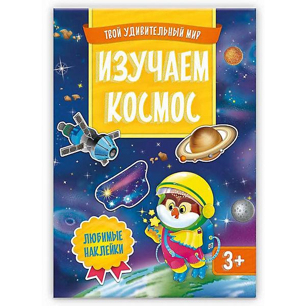 Книжка с наклейками Геодом «Изучаем космос» Серия «Твой удивительный мир»