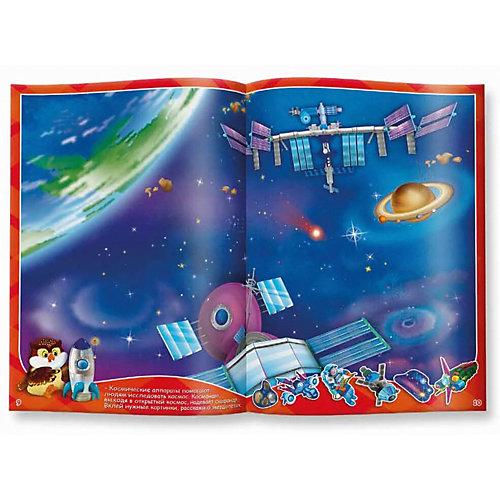 Книжка с наклейками Геодом «Изучаем космос» Серия «Твой удивительный мир» от ГеоДом