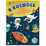 Книжка-панорама с наклейками Геодом «В космосе»