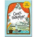 Книжка-панорама с наклейками Геодом «Санкт-Петербург»