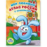 Мой любимый атлас России с наклейками Геодом «Смешарики»