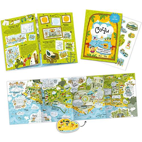 Книжка-панорама с наклейками Геодом «Сочи» от ГеоДом