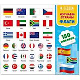 Наклейки в папке Геодом «Изучаем страны. Флаги» 150 штук