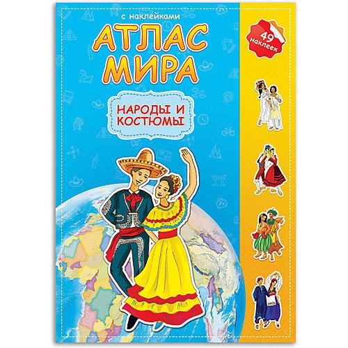 Атлас Мира с наклейками Геодом «Народы и костюмы» от ГеоДом