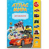 Атлас Мира с наклейками Геодом «Автомобили»