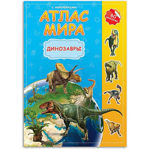 Атлас Мира с наклейками Геодом «Динозавры» от ГеоДом